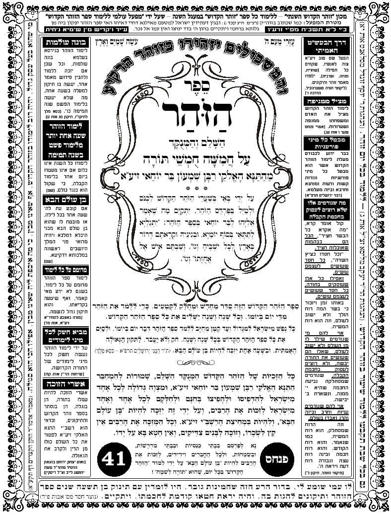 kabbalah book pdf free download
